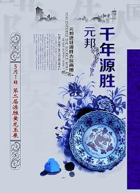 海报 青花瓷/江南青花瓷中国风唯美复古现代高端... 已下载0 次