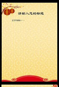 中国风古典花纹边框简洁信纸图片