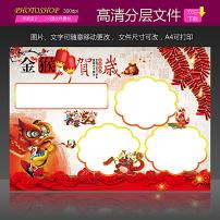 喜迎新春小报猴年新年春节手抄电子小报边框图片