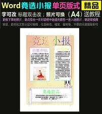 文艺委员竞选海报_竞选文艺委员海报图片免费看