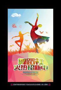 大学生舞蹈社团纳新海报模板设计图片