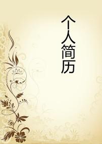 精美花纹封面word个人简历模板图片