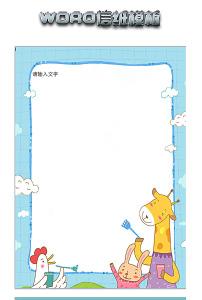 信纸格式wordwpsdoc模板高清背景可爱卡通儿童精美信签信签信封信签图片