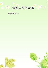 淡绿色春天气息信纸背景图片