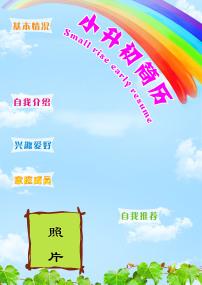 小学生幼儿园小升初简历封面psd模板图片