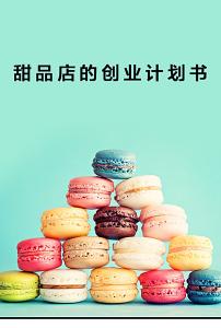 甜品店创业计划书面包蛋糕店图片