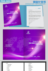 大学生的创业计划书企划书模板下载(图片编号