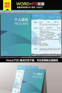 企业办公简历设计个人简历模板word图片