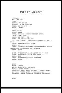 中英文求职简历模板我的简历图片