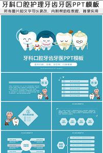 牙医牙科医疗卫生主题ppt模板图片