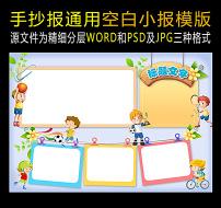 word格式体育小报空白模板图片