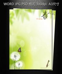 清新绿色春天树叶草地信纸海报背景图片