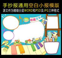 word格式音乐绘画艺术类空白小报图片