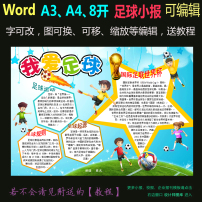 word电子小报模版我爱足球小报图片