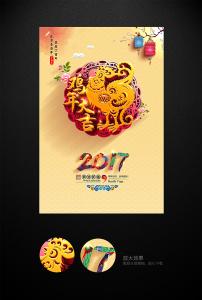 创意水墨中国风中秋节剪纸海报图片