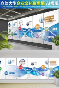 企业荣誉墙展厅设计公司文化墙创意效果图图片