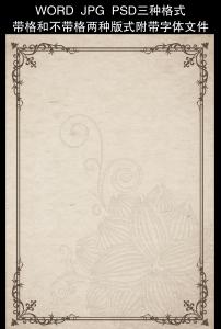 原创复古欧式花纹信纸模板图片