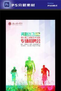 招生海报背景平面设计背景_招生海报素材word绘制单一表格线加粗图片