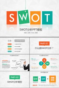 swot分析案例(共10篇)