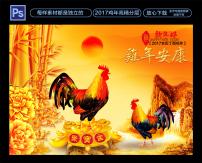 大气2017鸡年年画海报psd设计模板