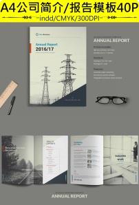 时尚商务创意公司简介企业报告模板图片
