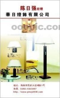 名片模板 室内装修 灯饰类 矢量分层源文件 平面设计模版