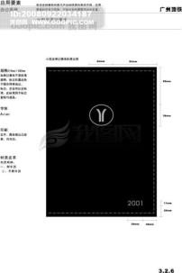 铁VIS 矢量CDR文件 VI设计 VI宝典 指示系统1模板下载 328651