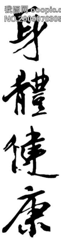 矢量素材 文化艺术 书画文字; 一团和气毛笔字